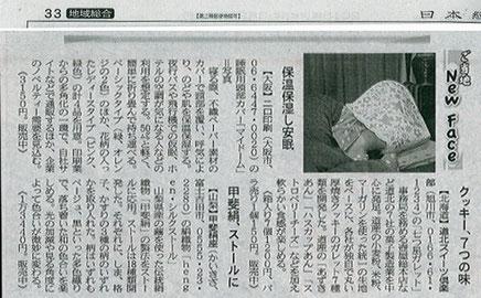 日本経済新聞 2013/3/25