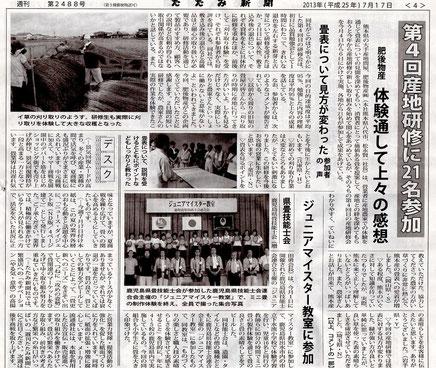 (たたみ新聞 第2488号 2013年7月17日発行より)