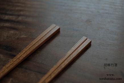 胡麻竹箸の手元の部分