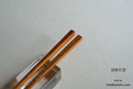 左が箸の裏面、右が表です。漆の色がほんのりと