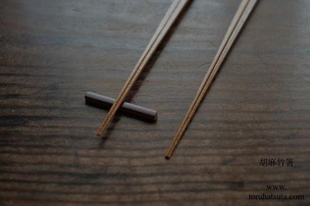 胡麻竹箸の箸先へ