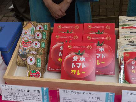 第4回北本とまと祭り〜北本トマトカレー, 北本トマト関連グッズ