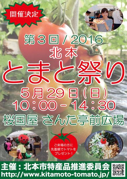 第3回北本とまと祭り開催ご案内ポスター