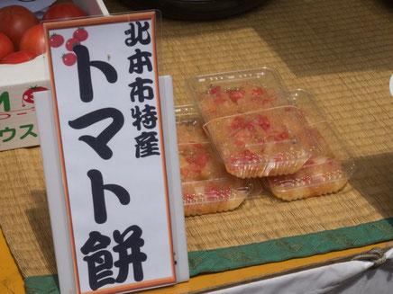 第4回北本とまと祭り〜トマト餅, トマトあめ(タンフール)