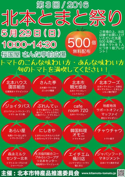 5月29日開催 北本とまと祭りポスター第2弾