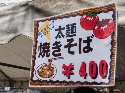 第4回北本とまと祭り〜鶏ガラスープ・トマト入り 太麺焼きそば