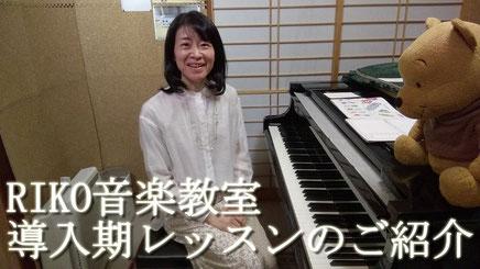 導入期ピアノレッスンのご紹介 RIKO音楽教室
