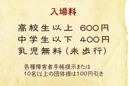 氷見昭和館 昭和体感コーナー 入場料 高校生以上 500円 中学生以下 300円 乳児は無料