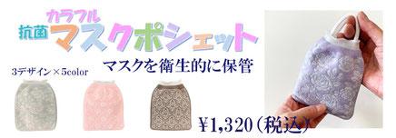 カラフル抗菌マスクポシェット 税込み ¥1,320