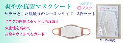 爽やか抗菌マスクシート3枚セット ¥1,650(税込)