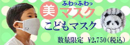 子供用マスク【数量限定商品】