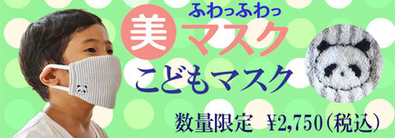 ◆残りわずか◆子供用マスク 幼児~小学低学年  税込み ¥2,750