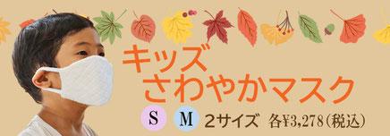 キッズさわやかマスク(幼児~小学生向け)税込み¥3,278