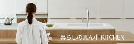 戸田工務店は、LIXILリクシルのキッチンで、楽しい暮らしをご提案します。