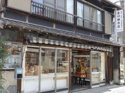 古川神具店の店舗外観