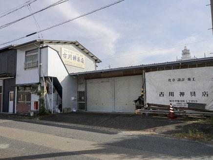 古川神具店の工場外観