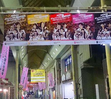 AKB48選抜総選挙!唐人町商店街も応援しています!