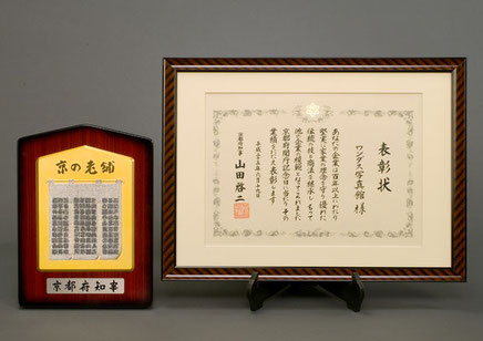 京都府知事より老舗表彰