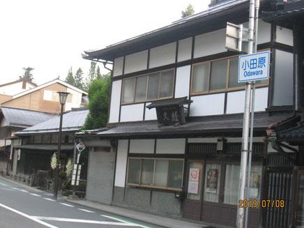 高室院前の通りは小田原通りとなっている
