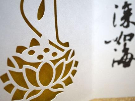 お寺用の別注の和紙製品をトムソン抜き加工と印刷で仕立てました