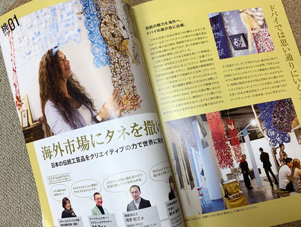 大阪市のクリエイティブ産業を支援する公的機関「メビック」の冊子に弊社の取り組み記事が掲載