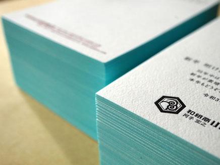 弊社の年賀状はコットン和紙に活版印刷と小口染め加工で仕上げました