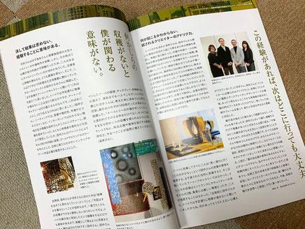 大阪市のメビックの冊子に弊社とデザイナーとのコラボレーション事例が掲載