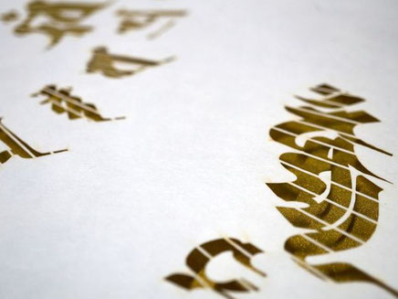 お寺の梵字をレーザーカット加工して作製した別注の和紙製品