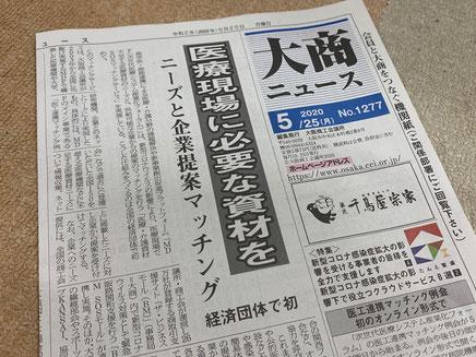 大阪商工会議所が発行する「大商ニュース」に弊社の取り組み記事が掲載