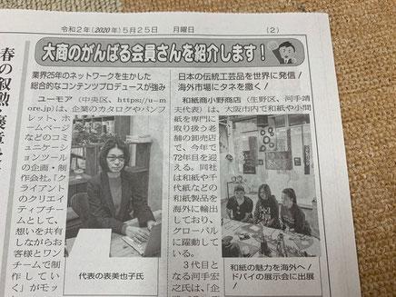大阪商工会議所の「大商ニュース」に弊社のドバイ展示会出展の記事が掲載されました