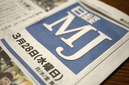 日経MJに弊社の取り組む手漉き襖紙の新商品「彩襖(さいおう)」が掲載