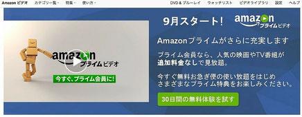 Amazonプライムビデオ予習