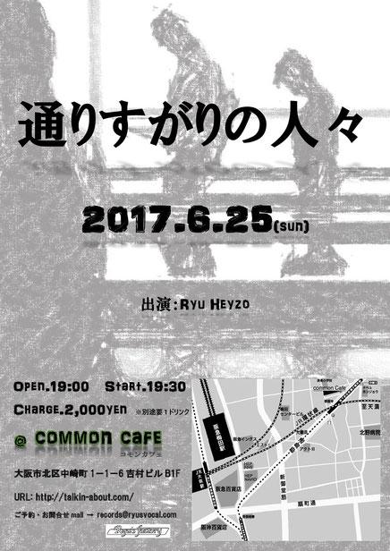 ライブ イベント フライヤー ボーカル インディーズ インディーズレーベル