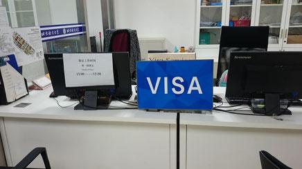 中国 北京語言大学 居留許可申請センター受付カウンター