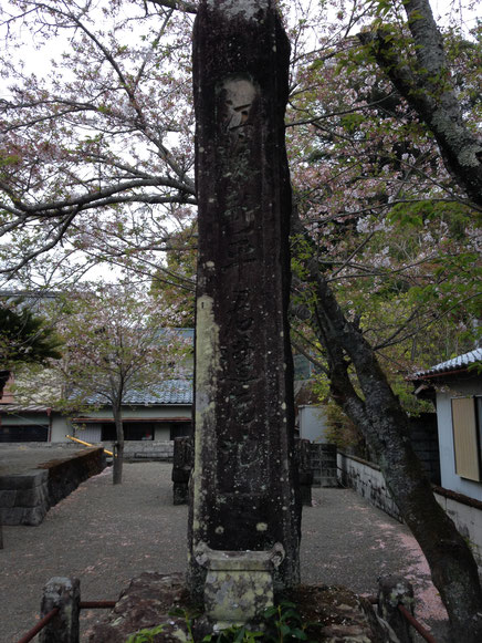 江藤新平君遭厄地の標石(甲浦)