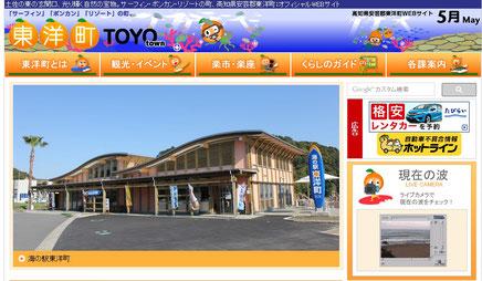東洋町HPのトップページ