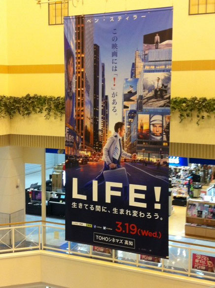 """イオンに到着、、今から見る「LIFE!」の巨大ポスターがイオンホールにデカデカと! """"けっこう押してんねや、。"""" と言わずともそう思ってしまう、、期待大♪"""