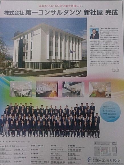 高知新聞 2015.9.28 掲載広告