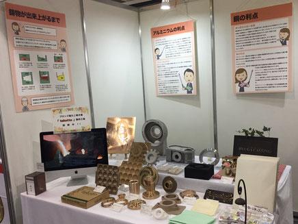 銅合金 展示会