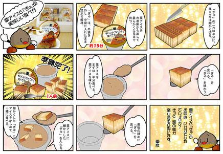「ぎゅ」と栗アイスの美味しい食べ方。 画像をクリックすると大きくなります。
