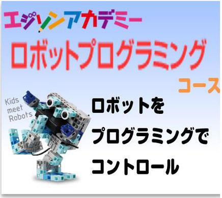 エジソンアカデミー ロボットプログラミング 藤井寺
