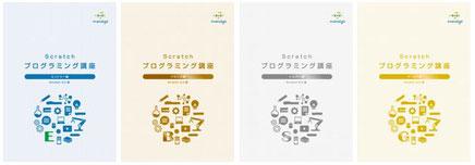Scratchジュニアプログラミングコースのテキスト画像