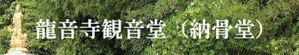 龍音寺の観音堂の紹介ページへのバナーです。