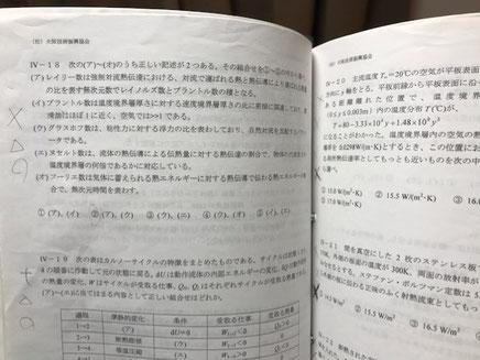 当時私は大阪技術振興協会・技術士育成委員会の講座に通っており、そこで使用していた予想問題と過去問題を何度も何度も解きました。
