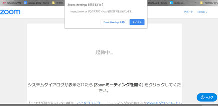 システムダイアログが開かれます。画面の指示に従って会議を開始しましょう。