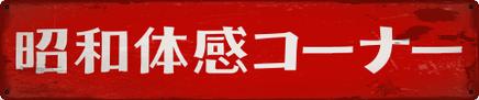 氷見昭和館 昭和体感コーナー
