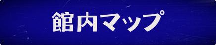 氷見昭和館 館内マップ