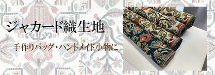 【日本製】ジャカード織生地 ¥5,500(税込)