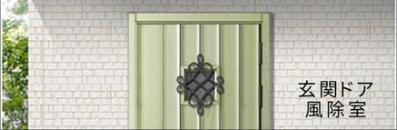 玄関ドア、風除室、玄関フードの施工は江別市の戸田工務店へ