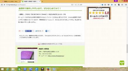 KDDIなど3社が運営するはじめてWEBの活用事例にfinepaper.jpが掲載